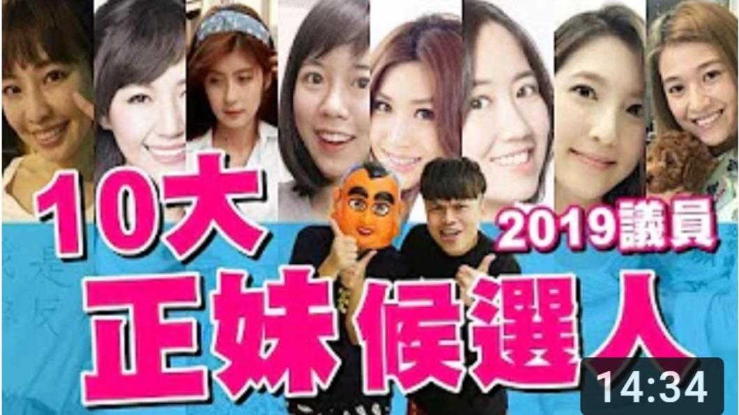 圖/翻攝自YouTube 10大正妹議員候選人 高嘉瑜輸給「她」哭哭了!