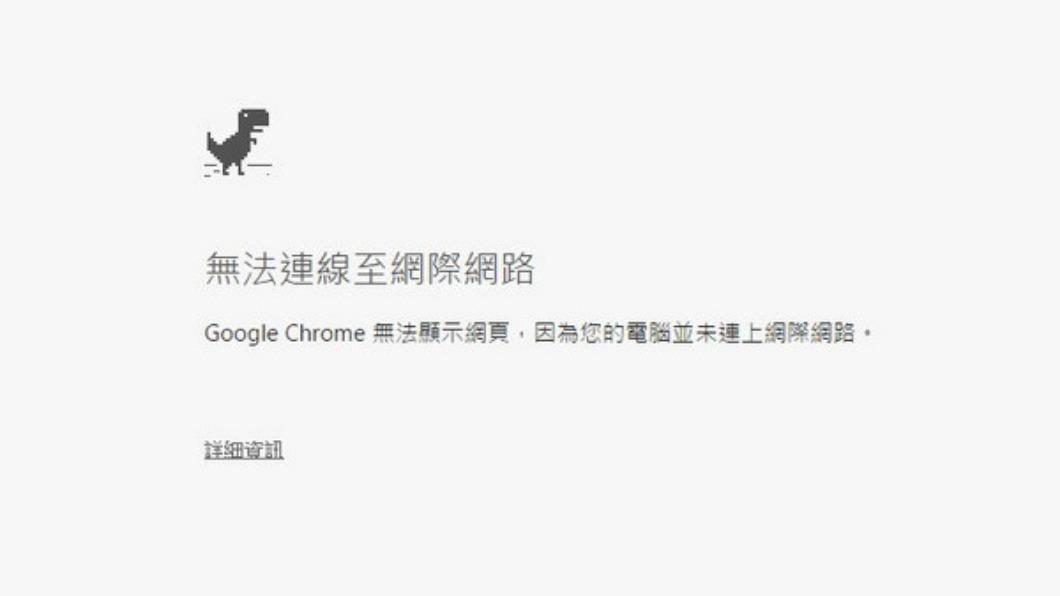 圖/TVBS 「一堆網頁炸了」今早傳網路異常 網驚:網軍入侵?