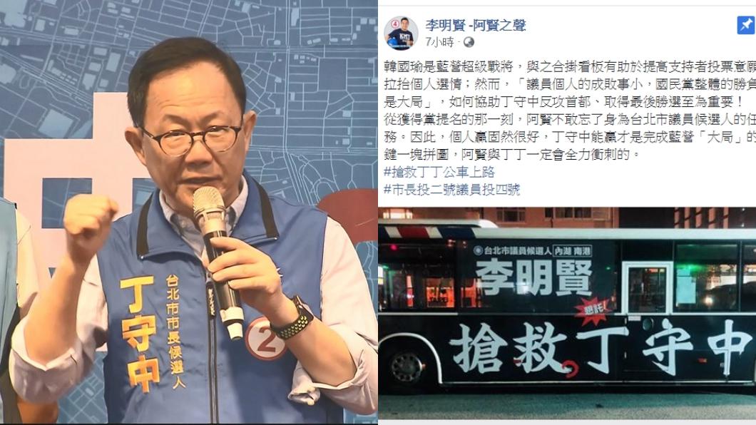 圖/TVBS、翻攝李明賢臉書 20輛「搶救」公車上路! 李明賢:丁守中勝選至為重要