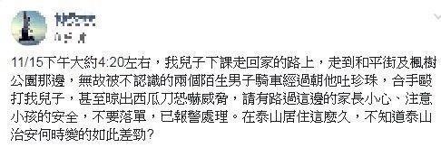 錢姓少年的母親將兒子遇襲的事件PO上網,提醒附近居民。圖/翻攝臉書