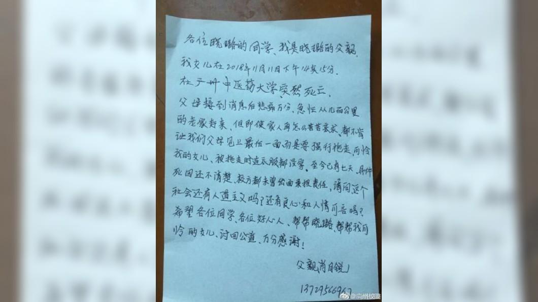 肖女父親的親筆信。圖/翻攝自微博