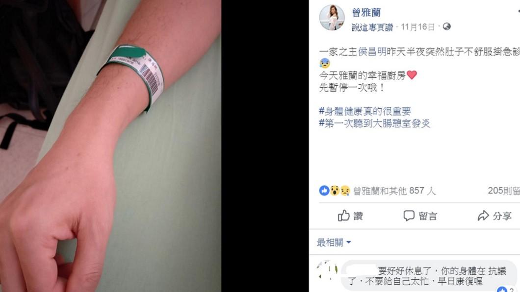 圖/翻攝自曾雅蘭臉書
