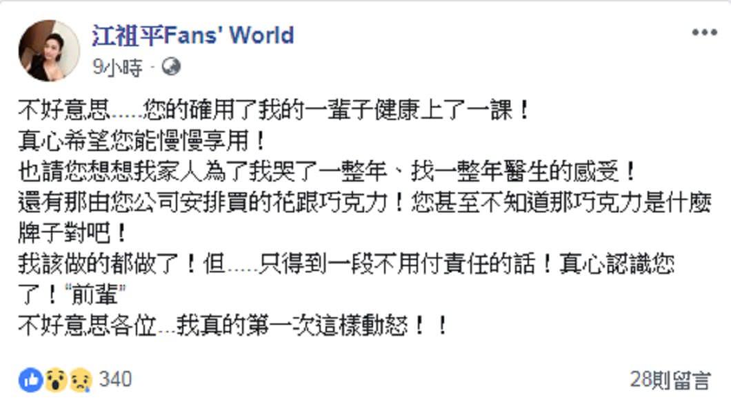 江祖平認為郭子乾的道歉沒有誠意,認為自己用一生的健康替對方上了一課。圖/翻攝自 江祖平 臉書