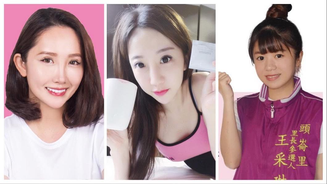 圖/翻攝自陳可蒂、王采琳、陳怡樺臉書 她們是「全台最美里長候選人」 看板本尊零差異成嬌點