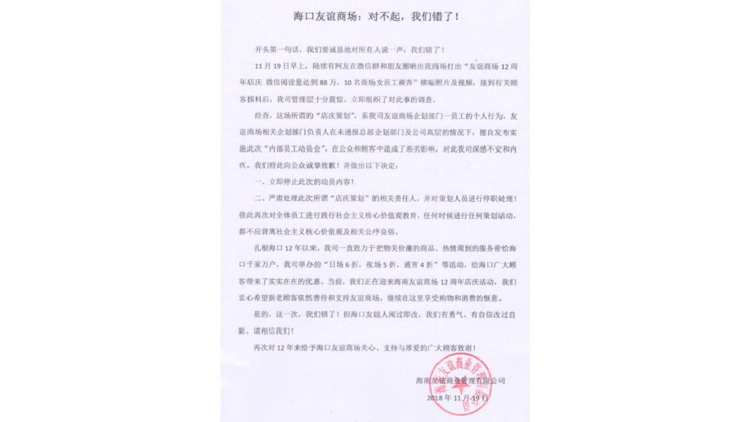 此舉引發大眾抨擊,事後商場也發表聲明道歉。(圖/翻攝自微博)