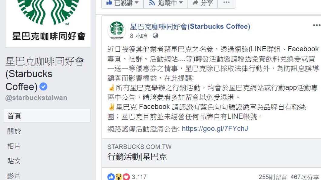 業者提醒民眾勿上當。翻攝/星巴克咖啡同好會(Starbucks Coffee)