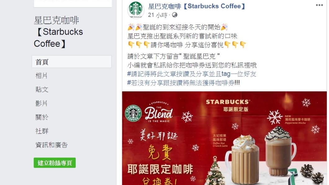 臉書又見假冒星巴克的粉絲團,傳遞假優惠訊息。翻攝/臉書 7萬人上當!留言送咖啡兌換券?星巴克澄清:假的