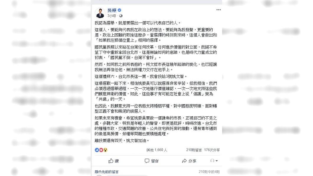 圖/翻攝自吳崢臉書
