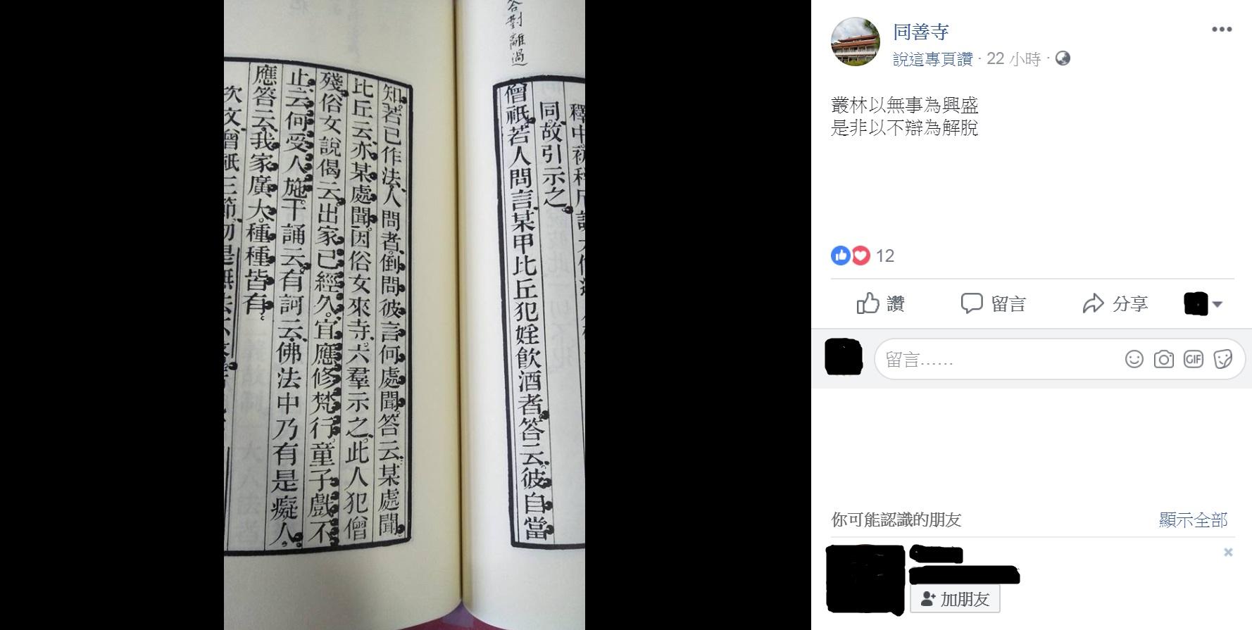 圖/翻攝自臉書