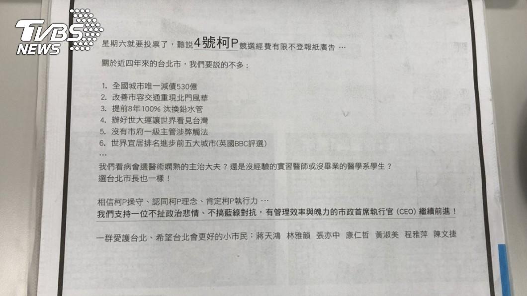 圖/TVBS 佛系選舉急翻小市民!刊報挺柯P 半版頭版要價...