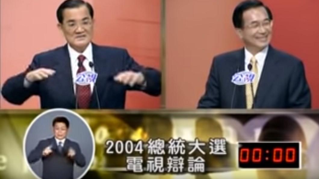 圖/翻攝PTT 陳水扁超嘴「擔憂你沒知識」電爆連戰 當年辯論會網看傻