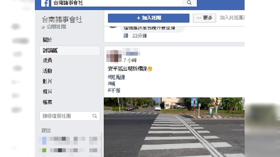 圖/翻攝臉書台南諸事會社