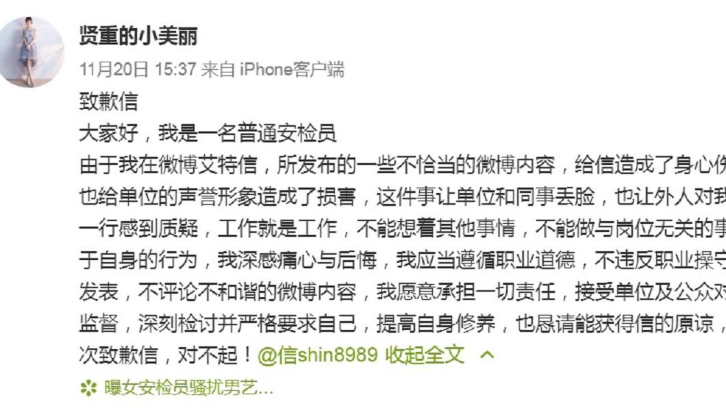 被指控的當事人在微博發表道歉聲明。(圖/翻攝自微博)