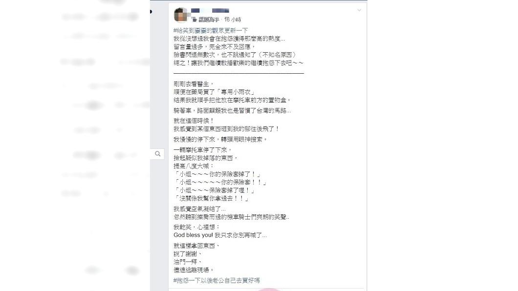 女網友在爆怨公社po文,吸引上萬人按讚。圖/翻攝自臉書爆怨公社