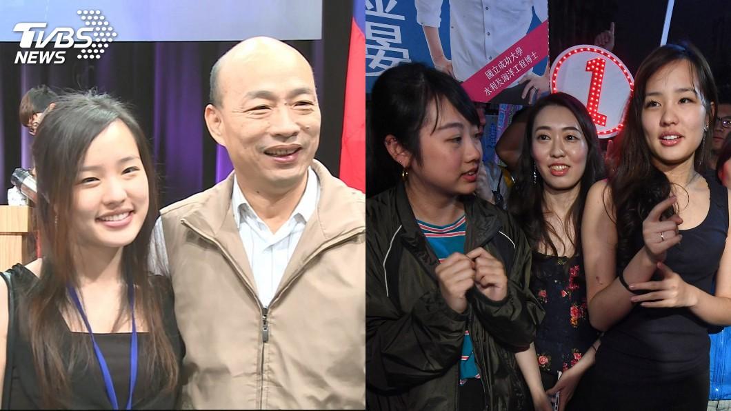 圖/TVBS資料畫面、中央社 「做不好罵爆他」小編+韓冰喊話首投族:給韓國瑜機會