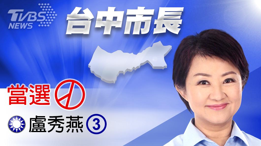 圖/TVBS 主打空污議題奏效 盧秀燕當選台中市長