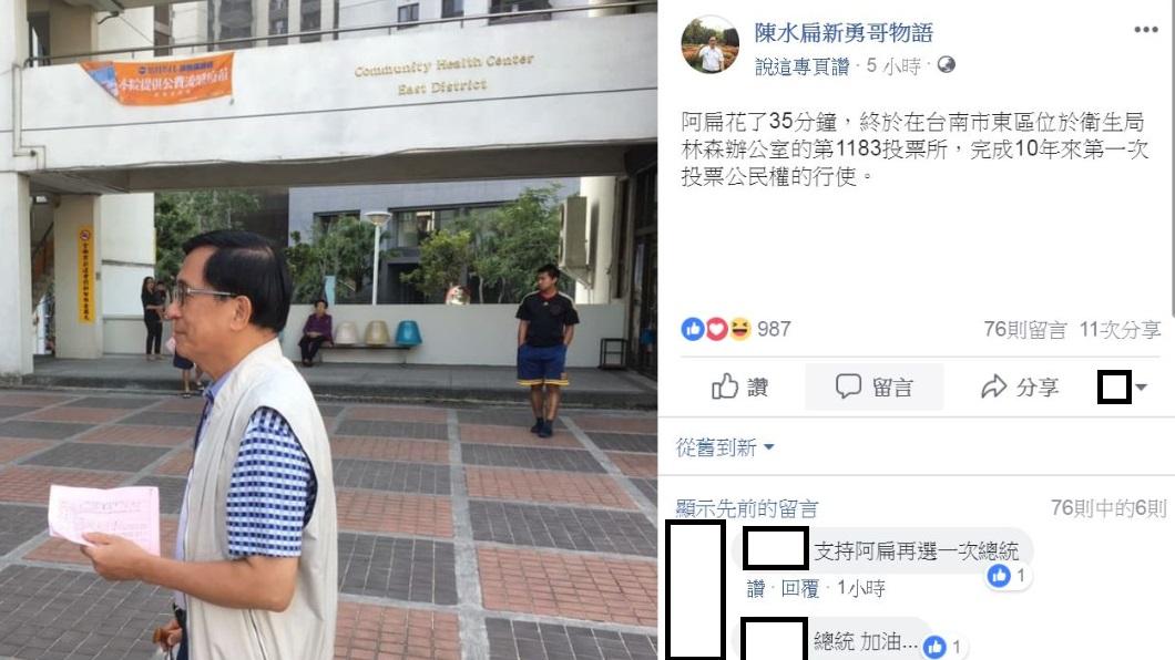 翻攝/陳水扁新勇哥物語臉書 「10年來首次」陳水扁完成投票 網酸:台灣奇蹟
