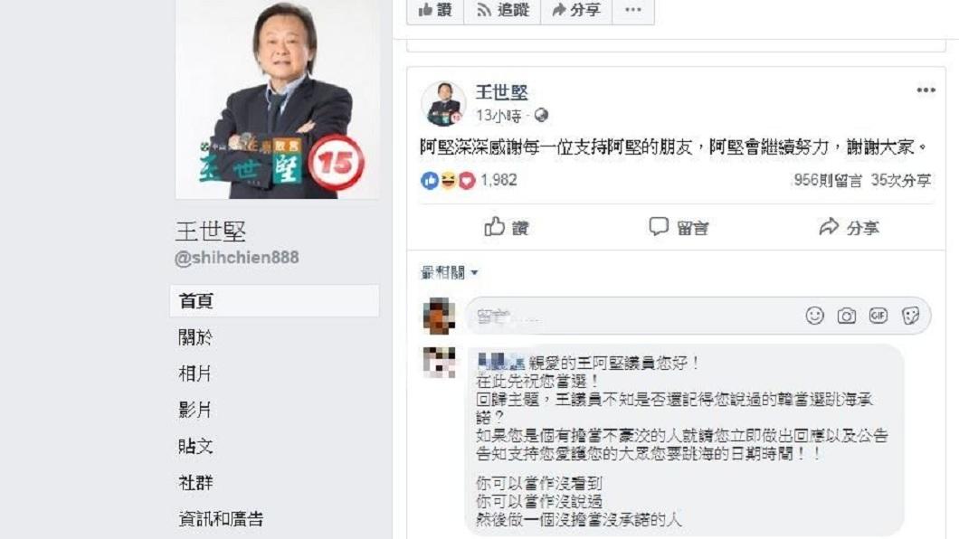 王世堅順利連任台北市議員,事後在臉書感謝支持,底下則有網友問他:要不要兌現承諾?(圖/翻攝自王世堅臉書)