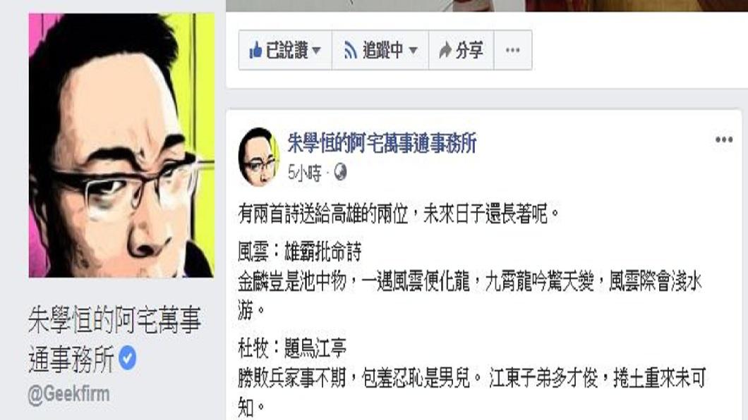 對於這次高雄市長的選舉結果,宅神朱學恒也在臉書發文,分別引用2首詩送給韓、陳2人予以勉勵。(圖/翻攝自朱學恒臉書)