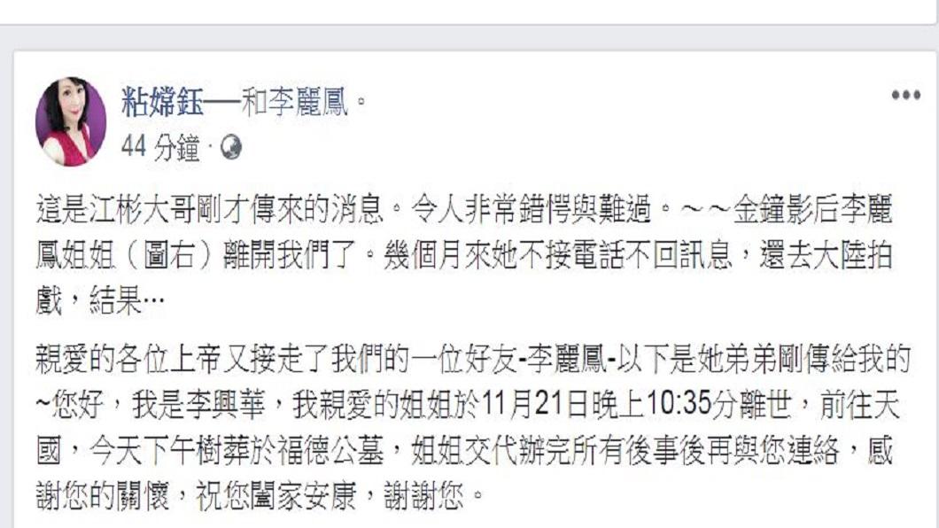 翻攝/粘嫦鈺臉書