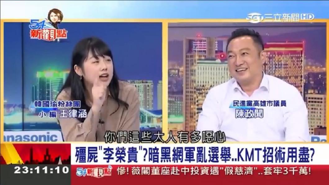 先前陳政聞才在政論節目和韓國瑜陣營的粉絲團小編王律涵互嗆。(圖/翻攝自YouTube)