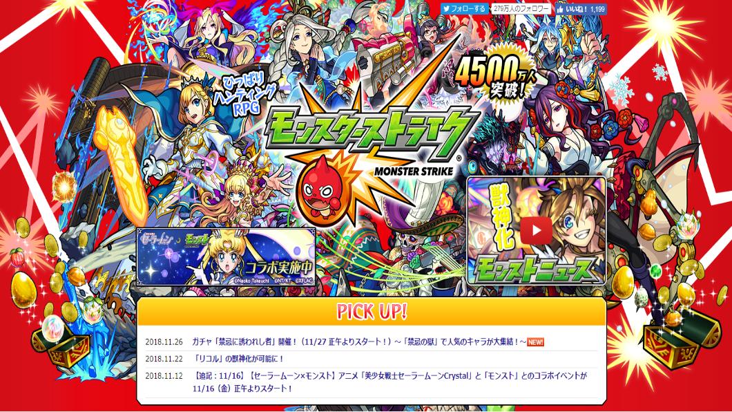 圖/monster-strike官網