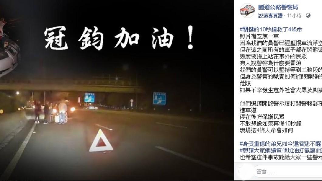 圖/翻攝自國道公路警察局臉書