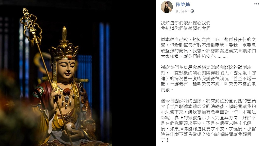 圖/翻攝自陳慧娥臉書