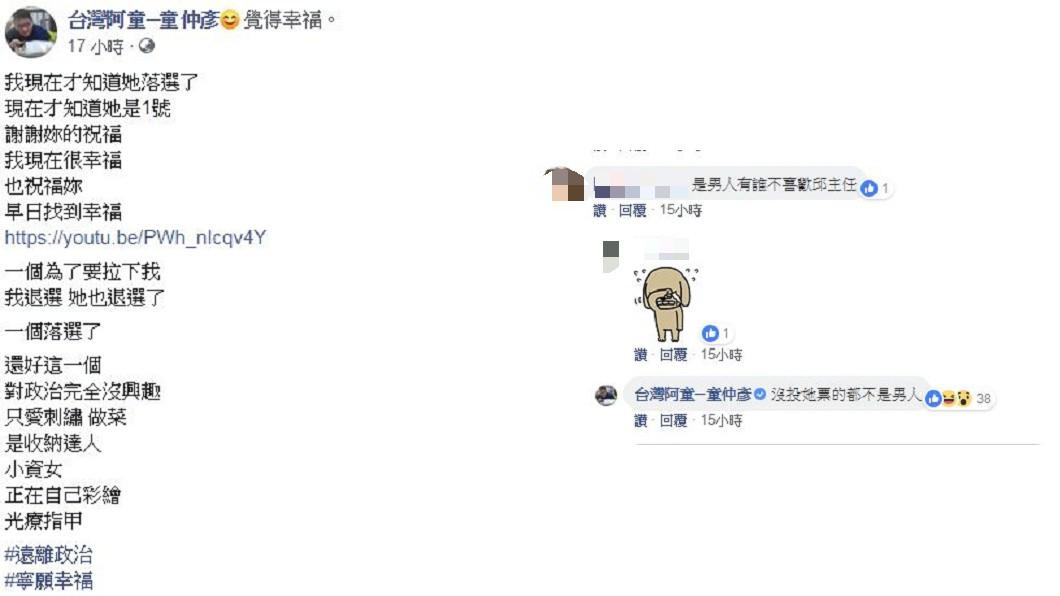 圖/翻攝自台灣阿童─童仲彥臉書