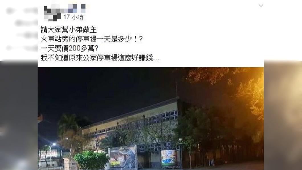 圖/翻攝自嘉義綠豆大小事臉書