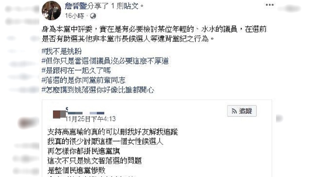 民進黨中評委詹晉鑒在臉書公開批評高嘉瑜。(圖/翻攝自詹晉鑒臉書)