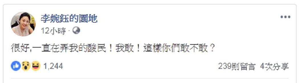 圖/翻攝李婉鈺臉書
