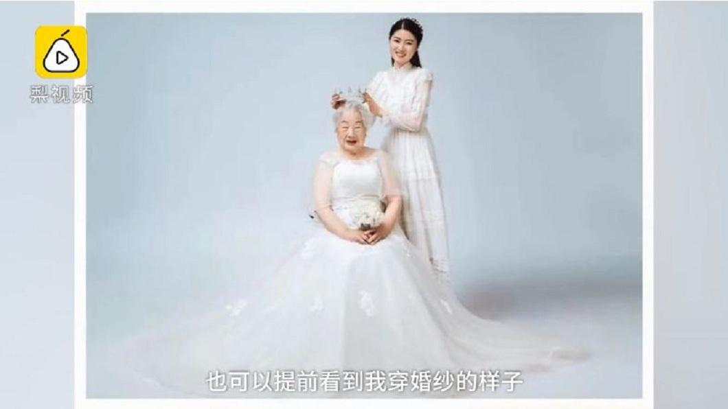 祖孫倆同時都圓了穿婚紗的夢。(圖/翻攝自梨視頻)