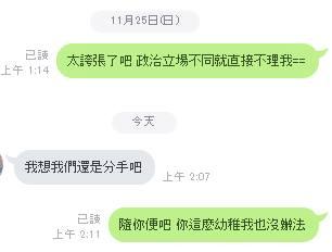 圖/翻攝自 爆廢公社二館