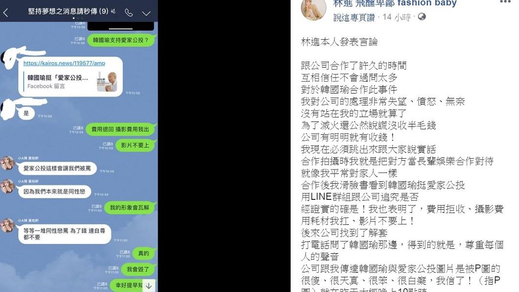 圖/翻攝自林進臉書