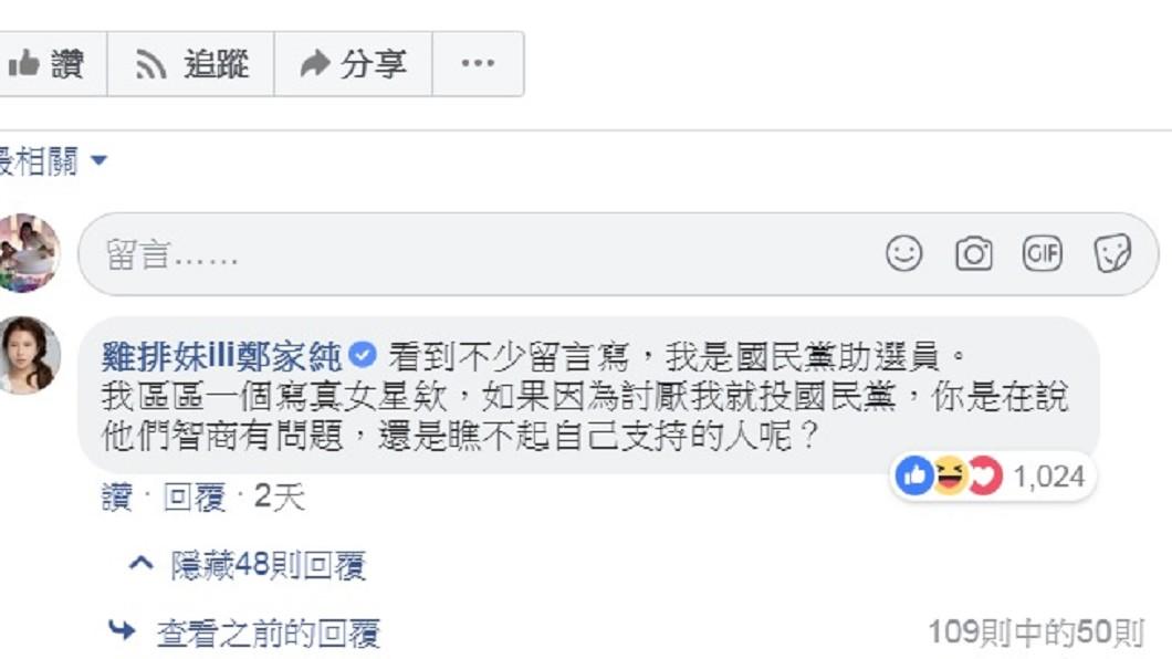 圖/翻攝雞排妹臉書