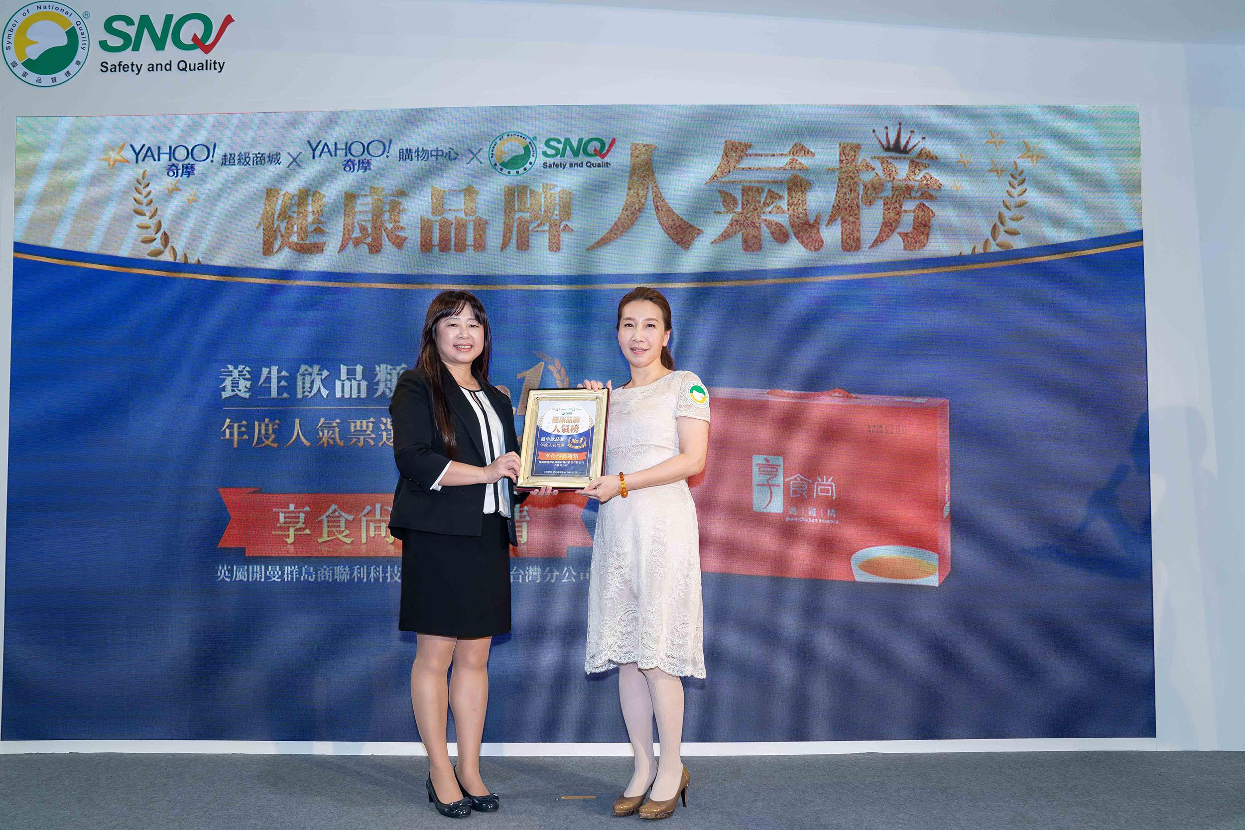 TVBS《女人我最大》主持人藍心湄代言的享食尚滴雞精獲奬,聯利科技總經理朱蓓苓(右)代表上台領奬。