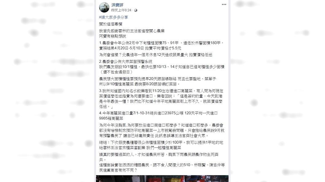 圖/翻攝自洪寶評臉書