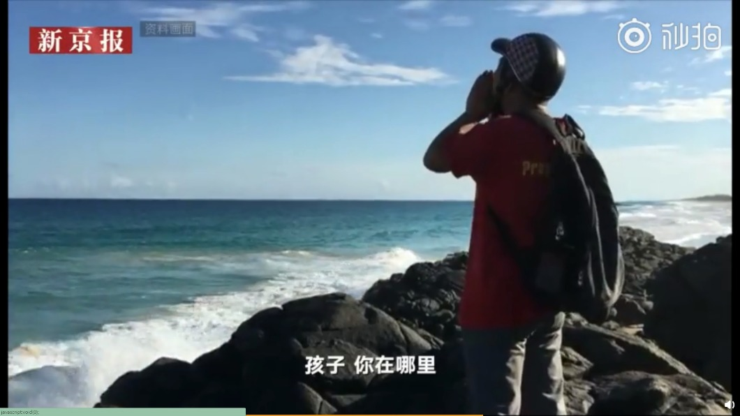 圖/翻攝自秒拍 馬航失蹤案4年「調查解散」 家屬等無結果:孩子還活著