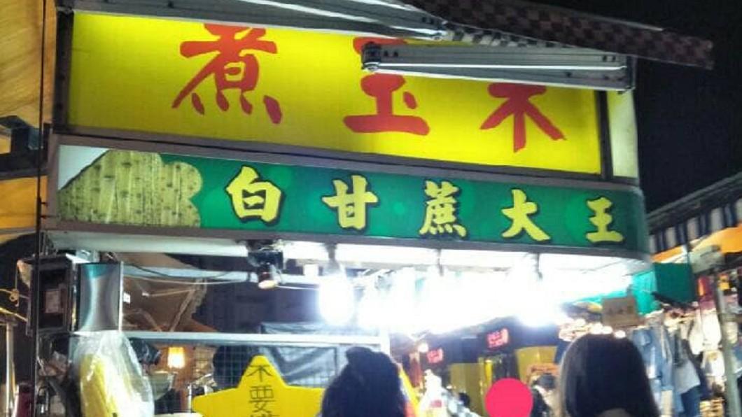 網友上個月到瑞豐夜市買到較貴的玉米。圖/爆料公社 瑞豐夜市玉米4支220爆坑客!業者回應了