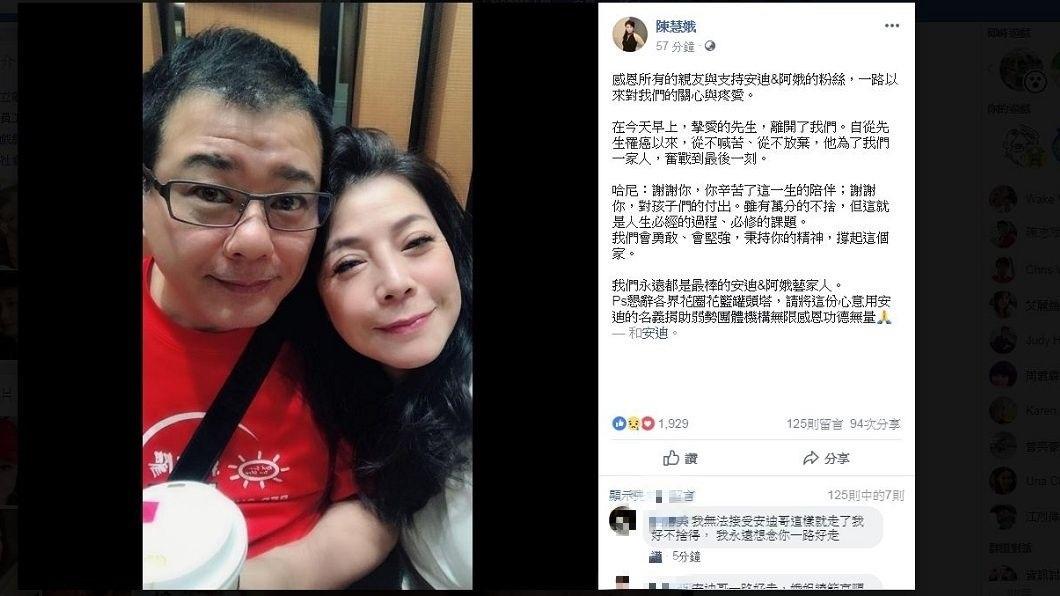 阿娥在2日晚間7點多發文,證實安迪病逝的消息。(圖/翻攝自阿娥臉書)