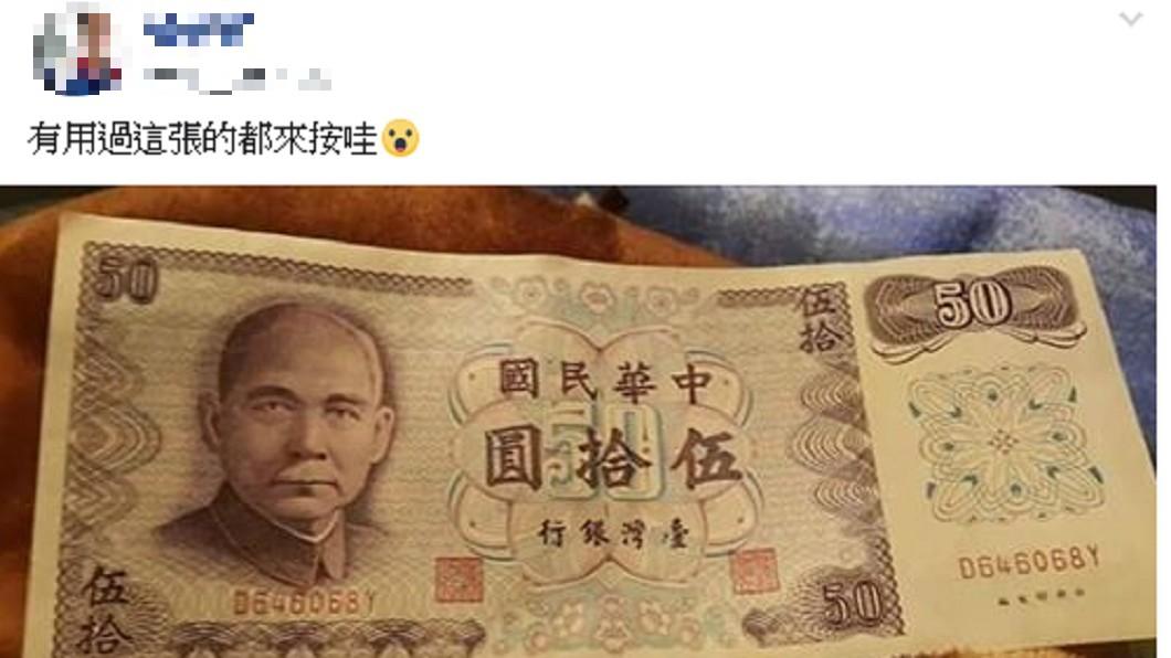 圖/爆廢公社 這張「50元紙鈔」勾起時代眼淚 ABCD版價值差很大