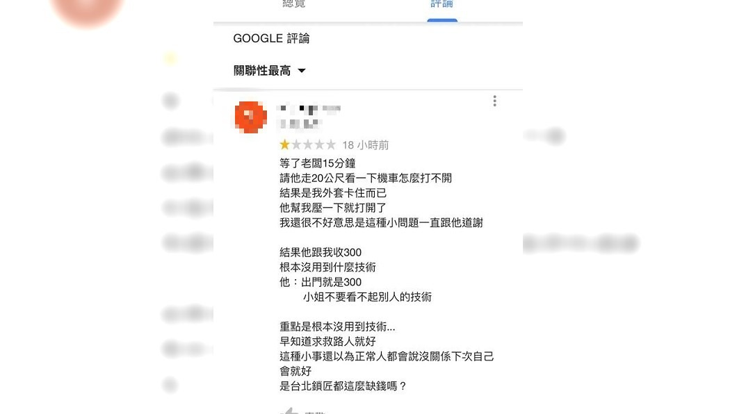 圖/翻攝自Google評論