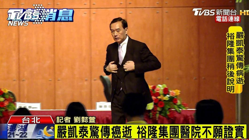 圖/TVBS 嚴凱泰病逝 遺言「一切從簡請大家讓他安靜的走」