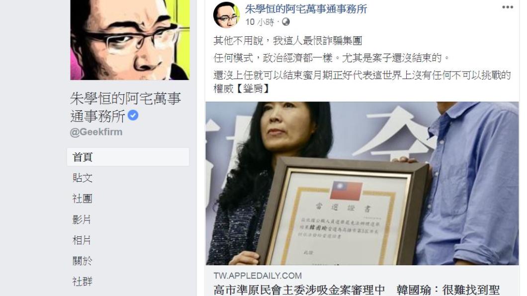 翻攝/朱學恒的阿宅萬事通事務所臉書