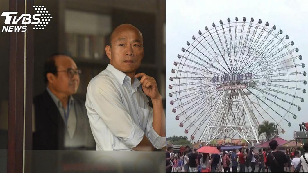 圖/TVBS資料畫面 韓國瑜的「愛情摩天輪」有譜了!這2集團有意投資