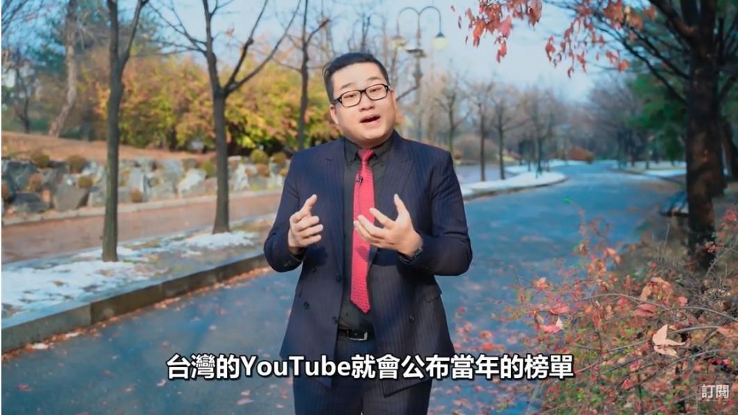 圖/翻攝自YouTube 2018台灣十大YouTube夯影片 第一名有學姊!