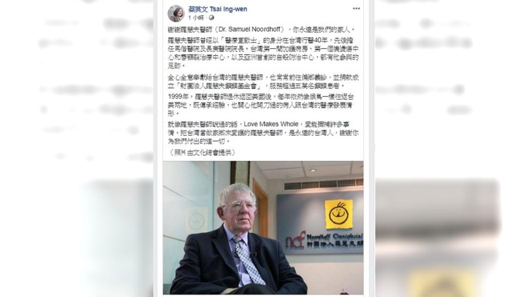 圖/翻攝自蔡英文 Tsai Ing-wen臉書