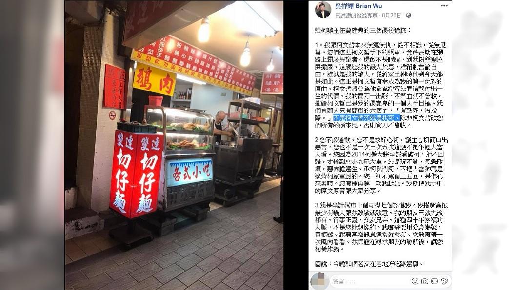 圖/翻攝自吳祥輝臉書 「不是柯文哲死就是我死」吳祥輝狂發言遭截圖 警今約談