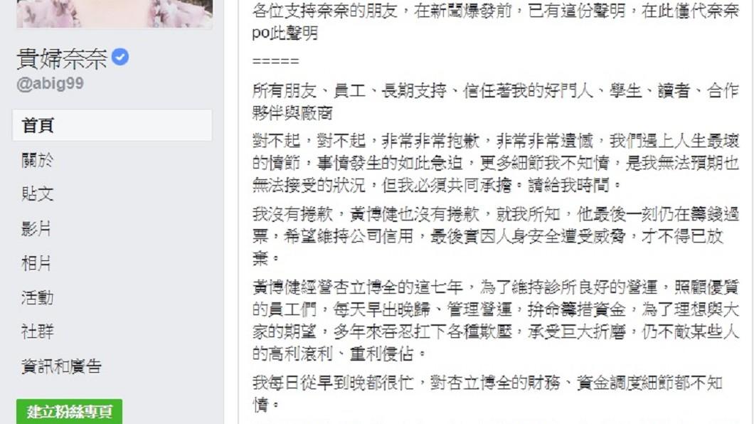 圖/翻攝自貴婦奈奈臉書